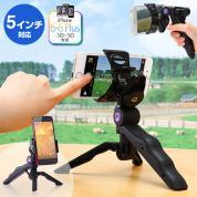 iPhone・スマホ三脚スタンド(iPhone6/6Plus対応・自撮り対応)