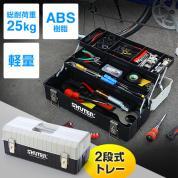 工具箱(ツールボックス・整理・持ち運び・2段トレー付き・プラスチック)