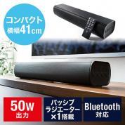サウンドバースピーカー(テレビ・PC・高音質・高出力50W・Bluetooth対応・コンパクト)