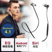 Bluetoothイヤホン(高音質・イコライザー機能搭載・マグネット取付・Bluetooth4.1)