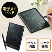 電子メモパッド(電子メモ帳・メモパッド・メモ・10インチ)