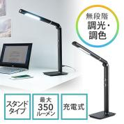 LEDデスクライト(充電式・コードレス・電球色/昼白色・無段階調光・ブラック)
