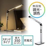 LEDデスクライト(充電式・コードレス・電球色/昼白色・無段階調光・シルバー)