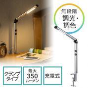 LEDデスクライト(クランプ・充電式・コードレス・電球色/昼白色・無段階調光・シルバー)