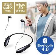 Bluetoothイヤホン(音楽・通話対応・高音質apt-X対応・ウェアラブル・ネックバンドヘッドセット)