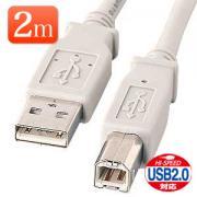USBケーブル 2m (ライトグレー・USB2.0