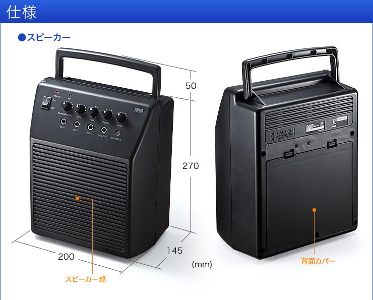 お得な有線マイク+ワイヤレスマイクスピーカーセット(拡声器・アンプ内蔵・会議/イベント・マイク入力・18W)/YK-SP055_MCSET デジモノパーツ.com